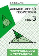 Элементарная геометрия. Том 3: Треугольники и тетраэдры