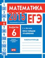 ЕГЭ 2015. Математика. Задача 6. Простейшие уравнения. Рабочая тетрадь