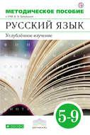 Методическое пособие к УМК В. В. Бабайцевой. Русский язык. 5–9 классы. Углублённое изучение