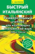 Быстрый итальянский. Универсальный учебник для изучающих итальянский язык. Новый подход
