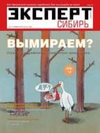 Эксперт Сибирь 44-2012