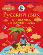 Русский язык. Все правила. Словарные слова. 1–4 классы