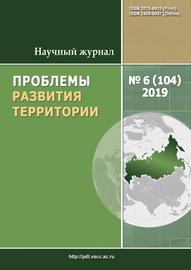Проблемы развития территории № 6 (104) 2019