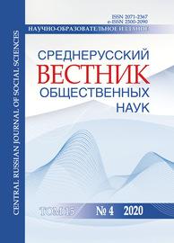 Среднерусский вестник общественных наук. Том 15 №4 2020