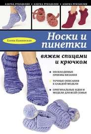 Носки и пинетки. Вяжем спицами и крючком