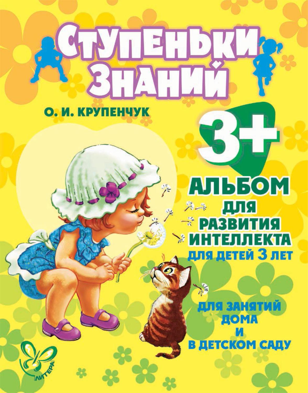 О. И. Крупенчук, Альбом для развития интеллекта для детей ...