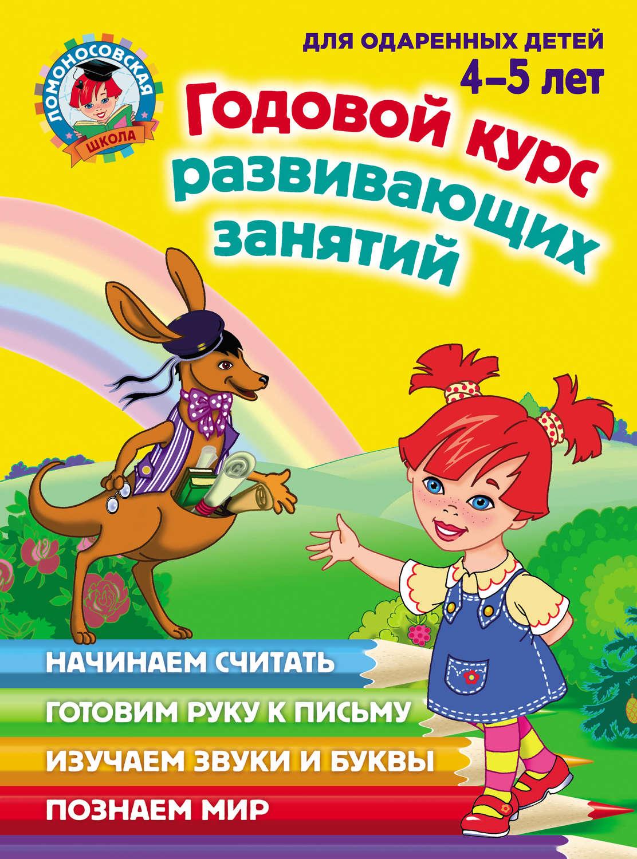 Книга Годовой курс развивающих занятий для одаренных детей ...