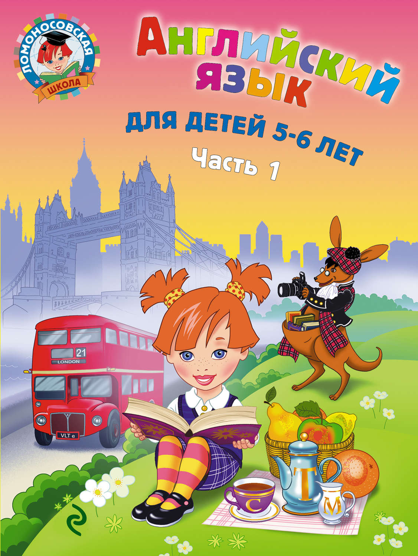 Книга Английский язык для детей 5-6 лет. Часть 1 скачать ...