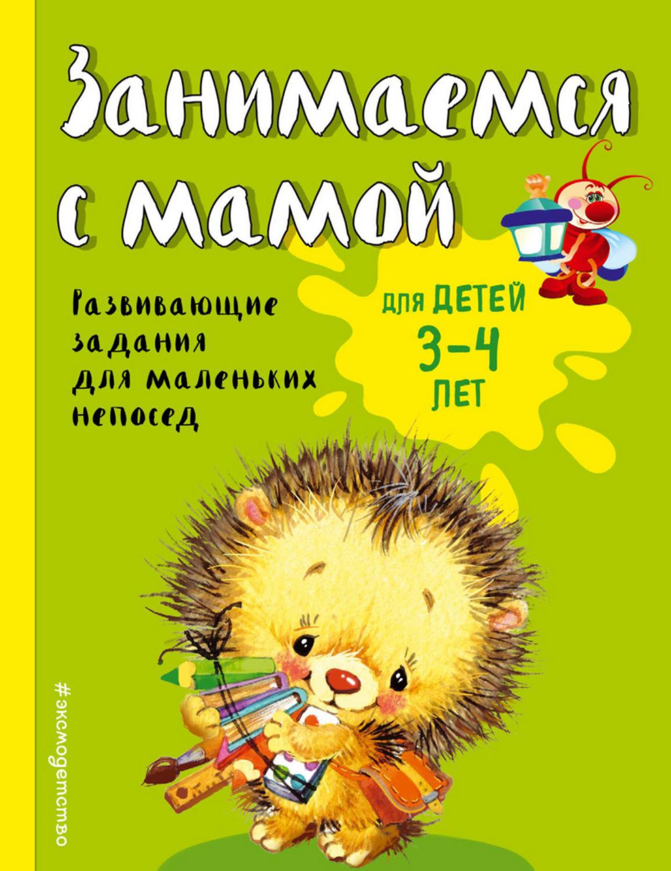 Екатерина Смирнова, книга Занимаемся с мамой. Для детей 3 ...