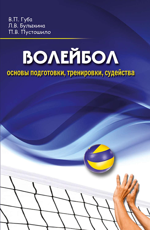 Волейбол. Основы подготовки, тренировки, судействаPDF