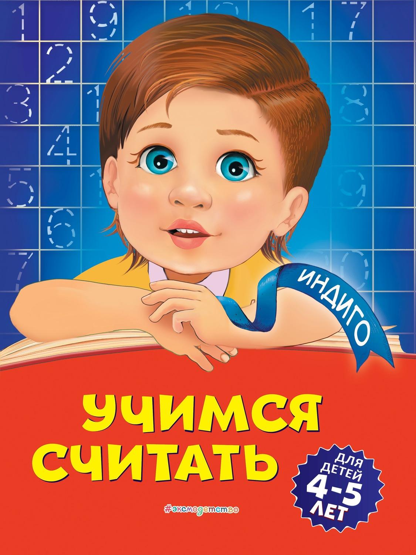 Книга Учимся считать. Для детей 4-5 лет скачать бесплатно ...