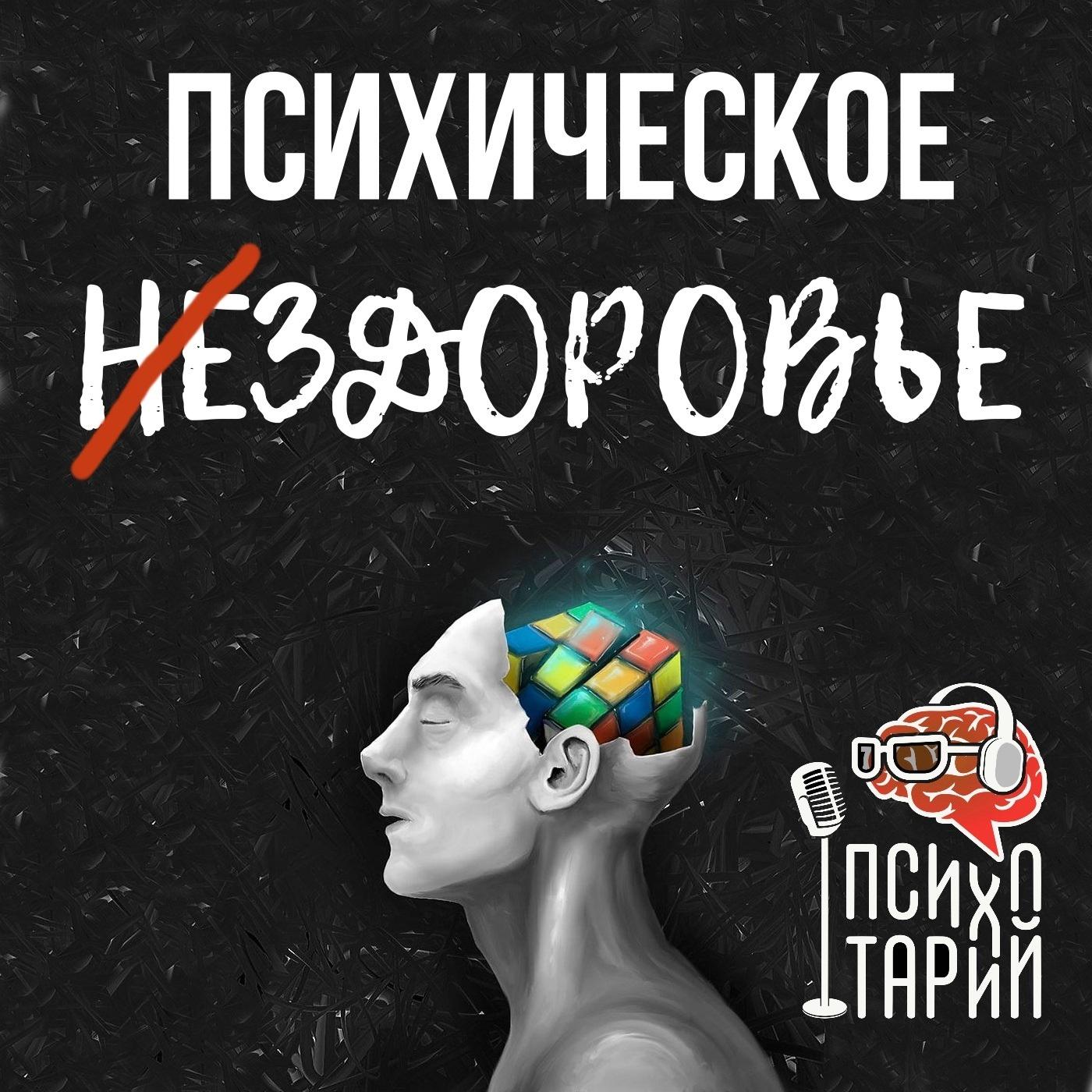 Психотарий Подкаст#22 - Психическое здоровье