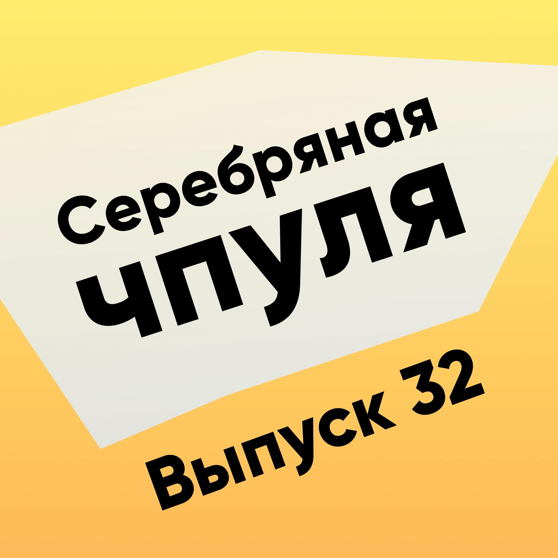 Чпуля №32. Валерий Разгуляев. Про математику, управление и Вкусвилл