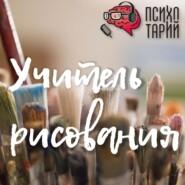 Психотарий Подкаст#23 - Учитель рисования Мелешкова О.А.