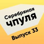 Чпуля №33. Борис Дьяконов - про культурные банки и смысл жизни