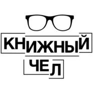 Максим Ильяхов: инфостиль, канцелярит, Навальный и будущее литературы. Книжный чел #58