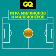 GQ «Игра миллионов и миллионеров»: футбол после войны и непобедимый «Реал» с Альфредо Ди Стефано