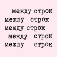 «Сегодня ты на тройке звонкой…» Александра Блока