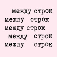 «Чёрный человек» Сергея Есенина