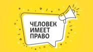 Мирно и без оружия. Свобода собраний в России. Эпизод I - 09 февраля, 2021