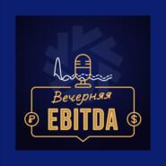 Вечерняя EBITDA