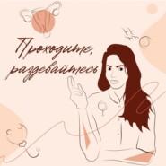Про болезненность менструаций