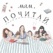 28. Нон-Фикшн: книги, которые заменят вашему ребенку школу, репетиторов и соседку Марью Ивановну, которая все знает.