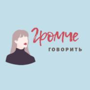 "Алёна Бурдина о \""SELF LOVE CLUB\"", йоге и работе над собой"