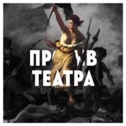 Юрий Сорокин об экологии театра