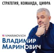 Владимир Маринович о развитии бизнеса