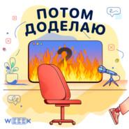 Как сменить профессию инайти время для себя идетей • Юлия Княжанская, Нетология