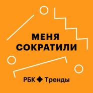 Как показать свою ценность на рынке труда: Ася Соскова и Александр Белоус