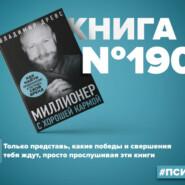 Книга #190 - Миллионер с хорошей кармой. Как найти предназначение и построить свой бренд