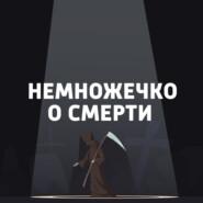 Корри тен Бом и другие