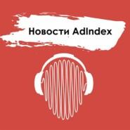 Новости AdIndex. 8 Июля