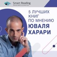 Что читают великие: 5 лучших книг, по мнению Юваля Харари