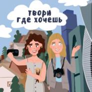 #9 Саша (@_trofimov_sasha_) про монтаж, заработок и инфопродюссеров