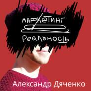 93. Алексей Ткачук. Про карьеру в digital, SMM и ответственность.