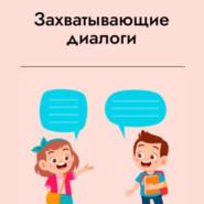 Захватывающие диалоги