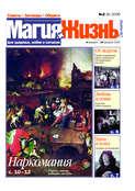 Обложка книги Магия и жизнь. Газета сибирской целительницы Натальи Степановой №3 (3) 2005