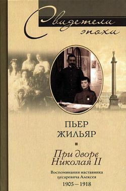 Обложка книги Воспоминания великой княжны. Страницы жизни кузины Николая II. 1890-1918