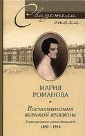 Читать книгу Воспоминания великой княжны. Страницы жизни кузины Николая II. 1890-1918