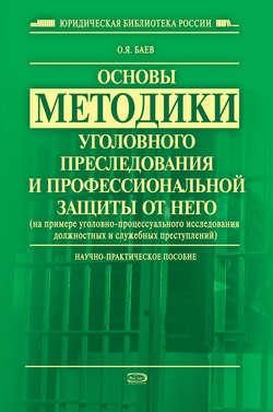 Книга Избранные работы по проблемам криминалистики и уголовного процесса (сборник)