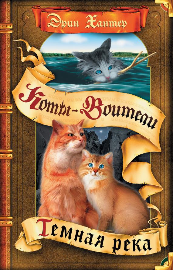 Коты воители закат скачать fb2