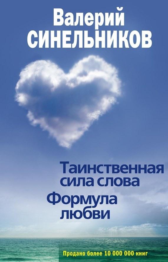 Скачать бесплатно книги валерия синельникова