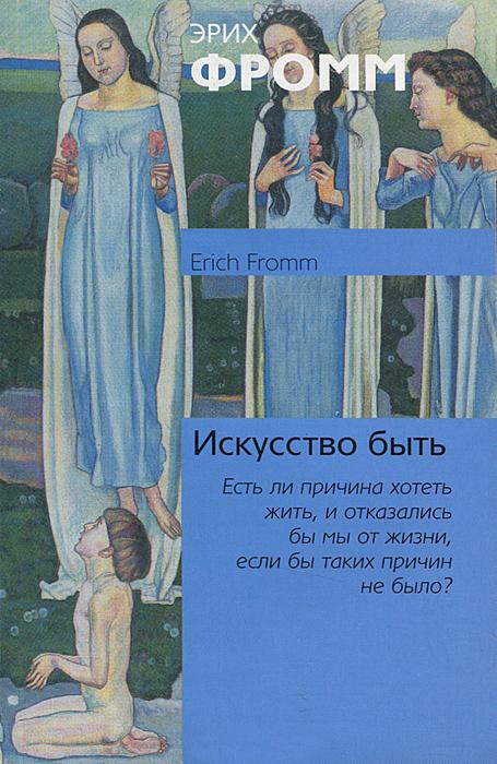 Скачать и читать книгу искусство быть » (эрих фромм) fb2, epub.