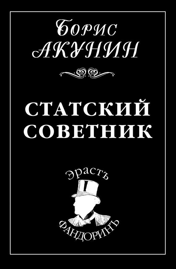 Статский советник книга скачать fb2