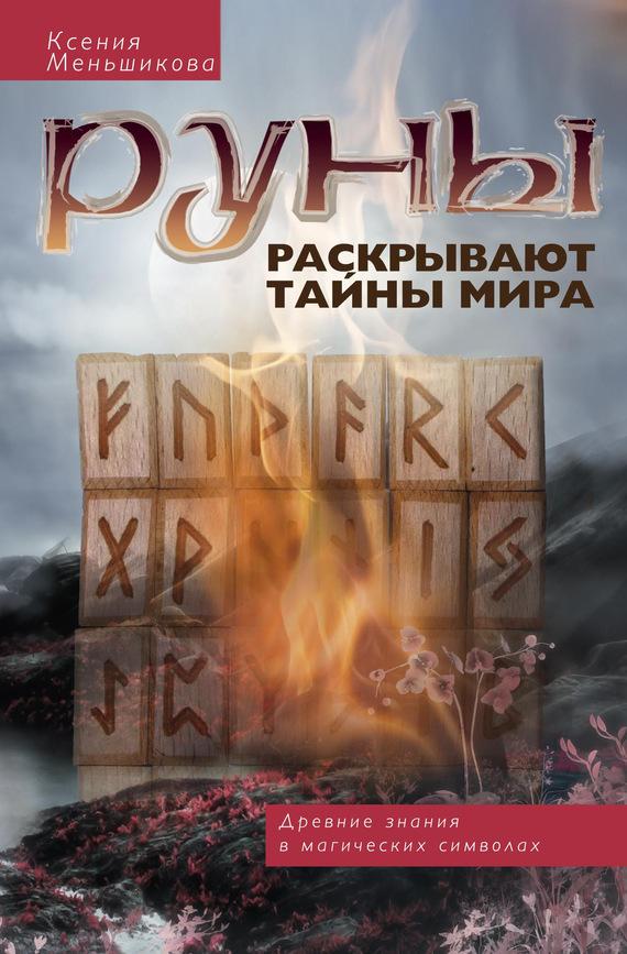 Книга древний 2 скачать