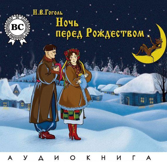 Скачать книгу ночь перед рождеством скачать