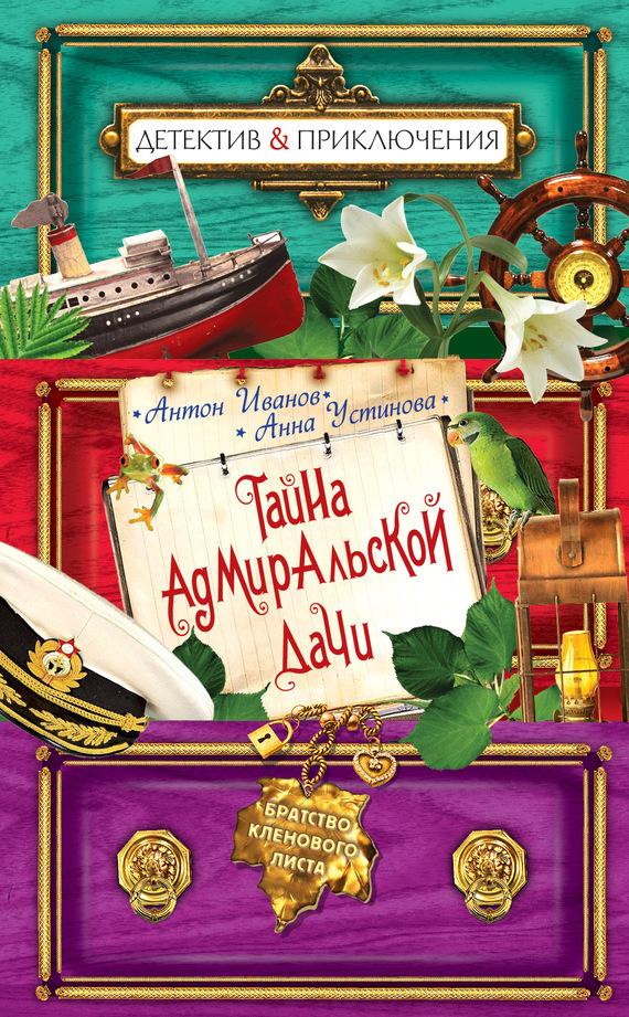 Читать книгу Тайна адмиральской дачи